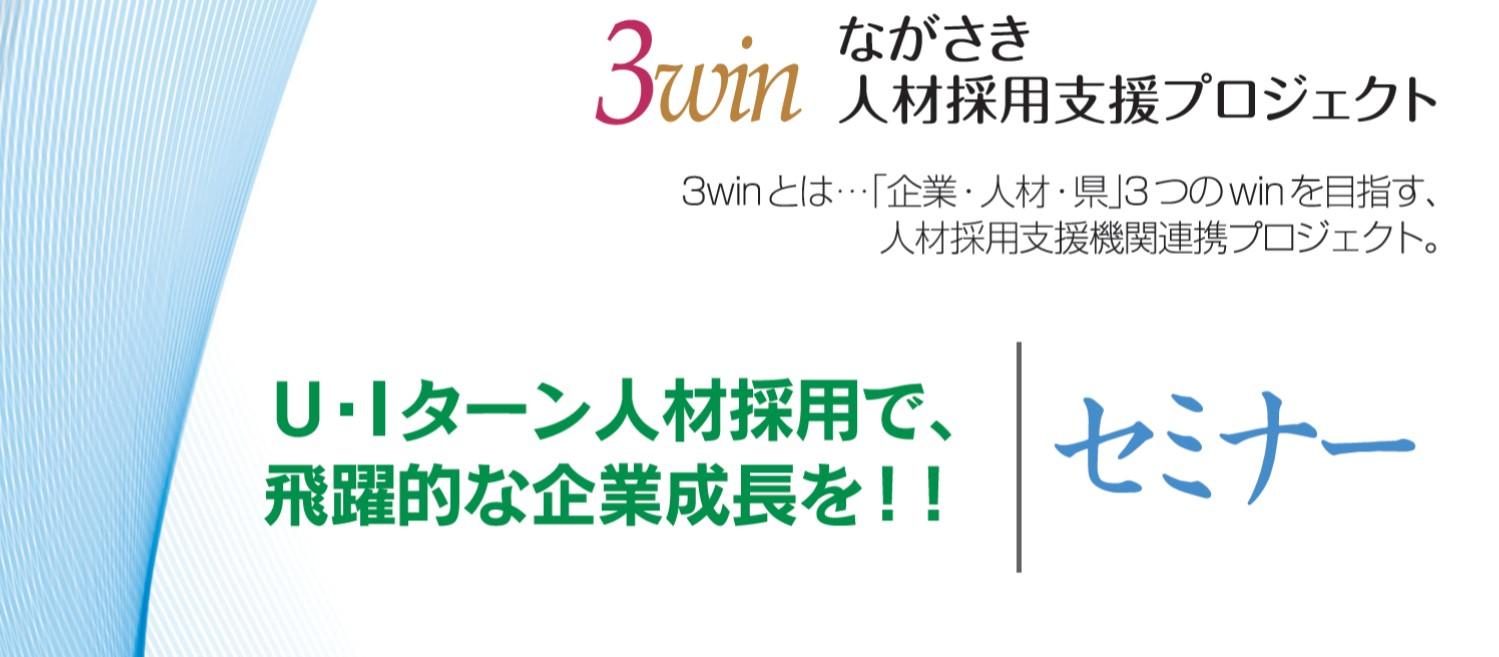 3win活用セミナー