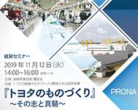 経営セミナー『トヨタのものづくり』を開催いたします!