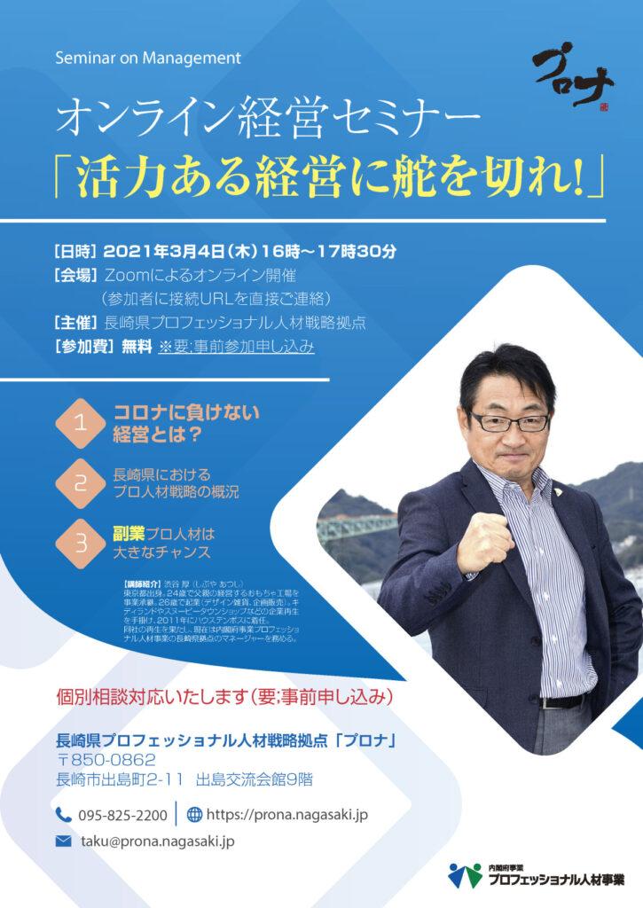 『オンライン経営セミナー』を開催いたします!