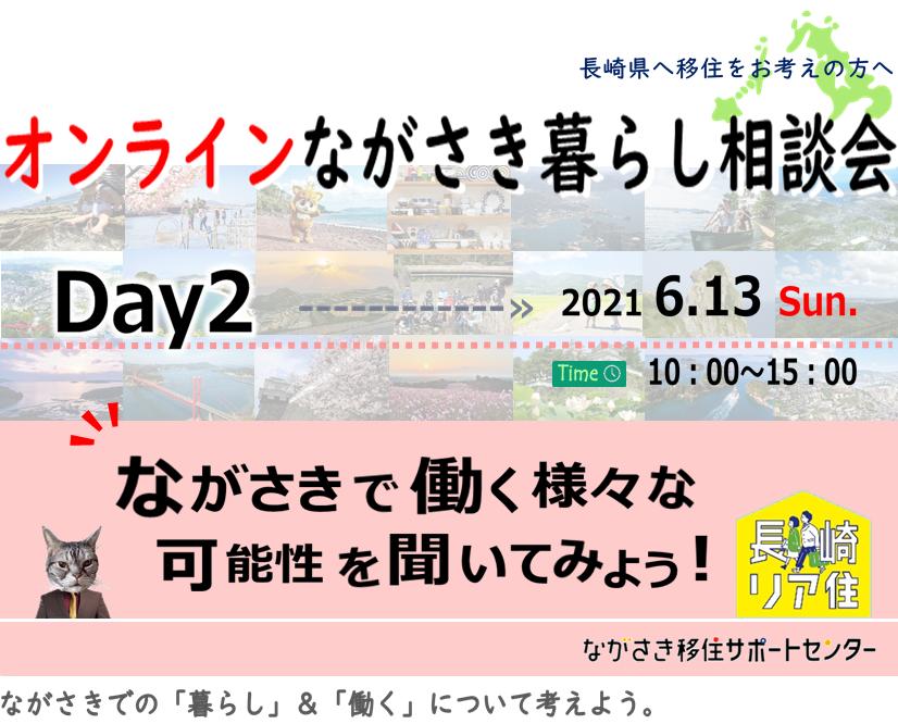 オンラインながさき暮らし相談会[Day2]に参加します!