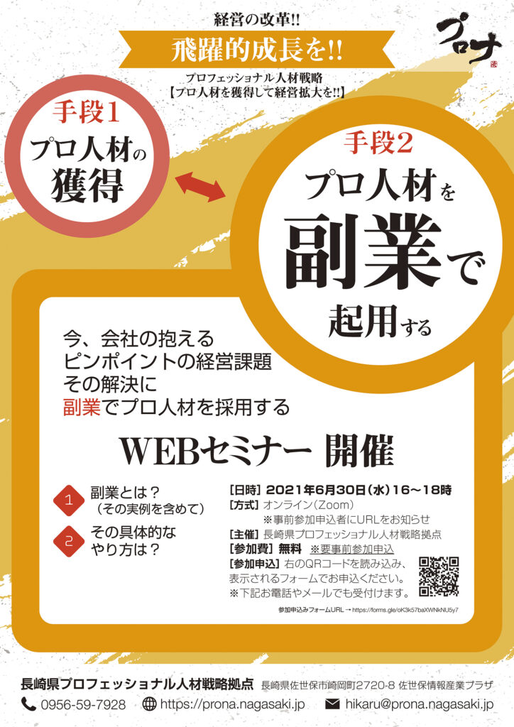 『副業プロ人材WEBセミナー』を開催いたします!