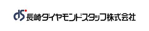 長崎ダイヤモンドスタッフ株式会社